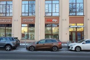 «ЧИП и ДИП» - Магазин и оптовый отдел в Санкт-Петербурге на Медиков