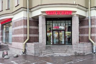 «ЧИП и ДИП» - Магазин и оптовый отдел в Санкт-Петербурге на Восстания