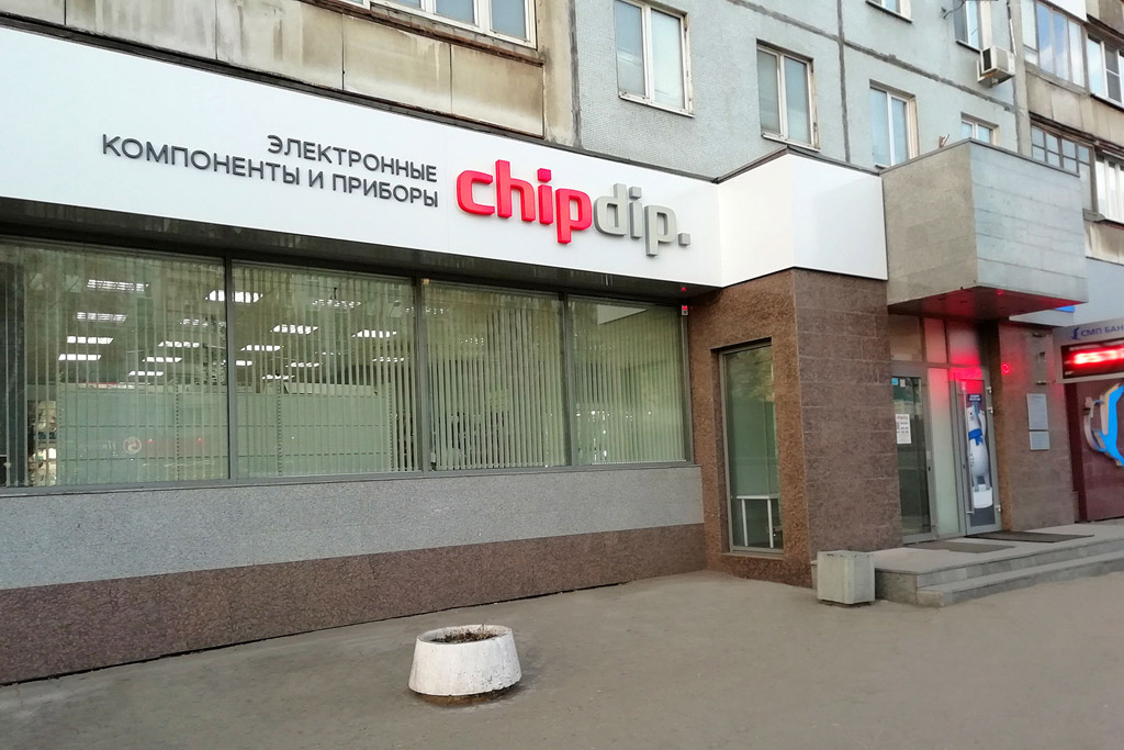 чип и дип воронеж адрес время работы