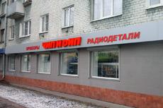 «ЧИП и ДИП» - Магазин и оптовый отдел в Твери