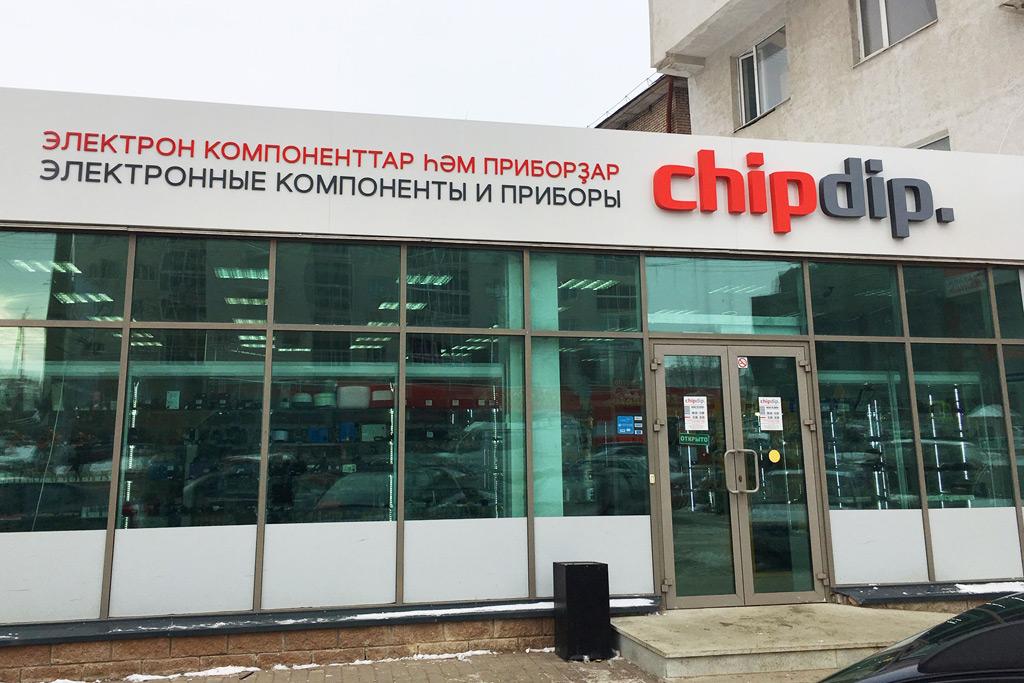магазин чип и дип москва каталог товаров рефинансирование кредитов топ лучших банков