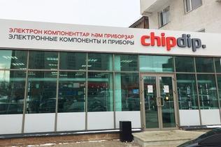 «ЧИП и ДИП» - Магазин и оптовый отдел в Уфе