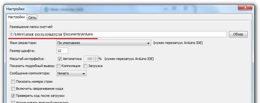 Файл – Настройки