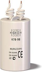 К78-98 50мкФ Х 450В(ИСП.6), Конденсатор пусковой