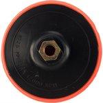 Фото 3/3 Насадка резиновая под абразивный диск Velcro, с гайкой М14 на УШМ 663301