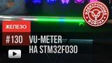 Смотреть видео: Индикатор уровня на STM32F030