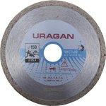 Круг алмазный URAGAN 909-12172-150 сплошной для ...