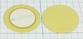 Пьезоэлектрическая диафрагма на бронзовой основе 27x0,43мм, пб 27x0,43\\D\ 4,2\2C\MFT-27T-4,2A1\KEPO