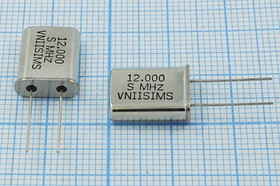 Фото 1/4 кварцевый резонатор 12.0МГц в корпусе HC49U, расширенный температурный диапазон-40~+70C,без нагрузки, 12000 \HC49U\S\ 10\ 30/-40~70C\РПК01МД
