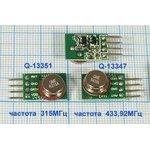 Беспроводной модуль (RF модуль), передатчик 315МГц 13351 конст ...