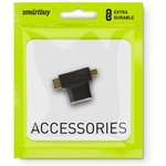 Фото 5/5 Адаптер Smartbuy HDMI F-miniHDMI M-microHDMI M (A119)/50