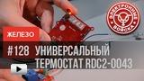 Смотреть видео: Микроконтроллерный термостат RDC2-0043