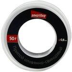 Фото 2/2 Припой ПОС-50 (оловянно-свинцовый 60/40), бобина 50 г, Smartbuy tools (SBT-SIW-50)/200