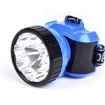 Аккумуляторный налобный фонарь 1ВТ + 8 LED Smartbuy, синий (SBF-25-B)/120