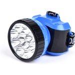 Аккумуляторный налобный фонарь 12 LED Smartbuy, синий (SBF-26-B)/120