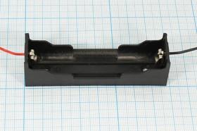 Фото 1/2 Батарейный отсек для 1-го элемента 18650, полиэстер, -40~+180 градусов Цельсия; № 10563L бат держ 18650\\\2L150\ BH-18650-W\MPD