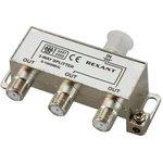 """Делитель ТВ """"краб"""" х3 под F разъем 5-1000 МГц Rexant 05-6002"""