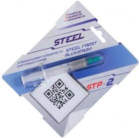 (STP-2) термопаста алюминиевая CGC STP-2, 3 гр | купить в розницу и оптом