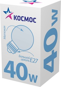 Лампа накаливания КОСМОС 40 Ватт, шар матовый E27