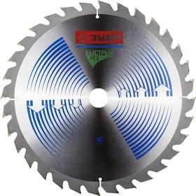 36901-250-32-24, ЗУБР Быстрорез 250 x 32 мм 24Т, диск пильный по дереву