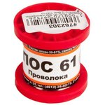 (ПОС-61) припой ПОС 61 без канифоли, диаметр 0.5 мм, 100 гр