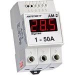 Ам-2, Амперметр, DIN, 1-50А