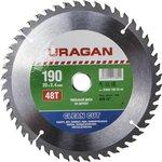 Круг пильный твердосплавный URAGAN 36802-190-20-48 чистый ...