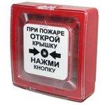 Rbz-055387, Извещатель пожарный ручной ИПР 513-10