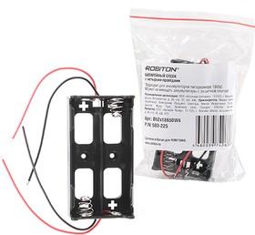 ROBITON Bh2x18650W4 с четырьмя проводами и параллельным соединением PK1, Отсек для элементов питания