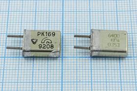 Фото 1/4 кварцевый резонатор 6.4МГц в корпусе с жёсткими выводами МА=HC25U, 6400 \HC25U\\\\РК169МА\1Г