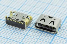 Разъем USB 3.1, Тип C, Гнездо угловое, 12 выводов, № 14573 гн USB \C 3,1\12P4C\пл\ угл\\USB3,1TYPE-C 10PF-074   купить в розницу и оптом