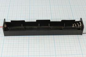 Фото 1/4 Батарейный отсек для 3-х элементов C=343, провода 150мм; № 1781LC бат держ C3\\\2L150\BH231A\длинный COMF