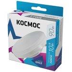 Лампа светодиодная LED 10Вт 220В GX53 4500К КОСМОС ...