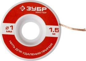 """55469-1, Нить ЗУБР """"МАСТЕР"""" для удаления излишков припоя, 1мм, 1.5м"""
