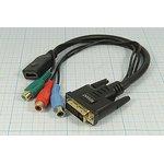 Шнур штекер DVI 29/29P-гнездо HDMI/гнездо RCAx3\0,3м\\R17-6833 ...
