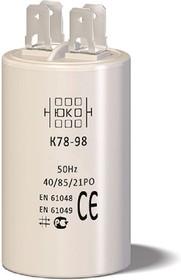 К78-98, 1.5 мкФ, 450 В, исп2 (клеммы)(К78-36, ДПС), Конденсатор пусковой