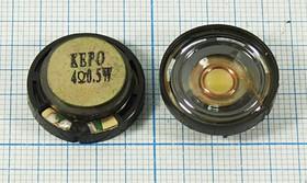 Динамик, диаметр 21 мм, толщина 7мм, 4 Ом, 0.5 Вт, 6466 дин 21x 7\ 4\0,5\пл\2C\KPSP2170PF- 04-0,5A\KEPO