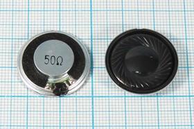 Динамик, диаметр 23мм, толщина 5мм, 50 Ом, 0.8 Вт, 11002D дин 23x 5\ 50\0,8\мет\2C\ VS2349R50F700P08\VOISE