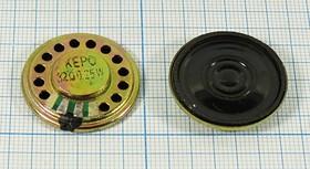 Динамик, диаметр 27мм, толщина 5мм, 32 Ом, 0.25Вт, 6422 дин 27x 5\ 32\0,25\мет\2C\ KPSP2750MN-32-0,25E\KEP
