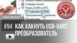 Смотреть видео: Изменение конфигурации моста USB-UART