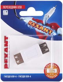 Фото 1/2 Переходник USB гнездо USB-A - гнездо USB-А блист. Rexant 06-0192-A