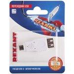 Фото 4/4 06-0190-A, Переходник USB , гнездо USB-A - штекер micro USB, 1 шт.