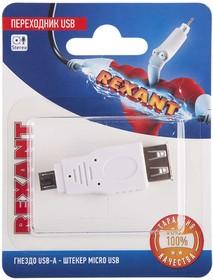 Фото 1/4 Переходник USB гнездо USB-A - штекер micro USB блист. Rexant 06-0190-A
