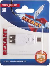 Фото 1/4 Переходник USB гнездо USB-A - штекер mini USB блист. Rexant 06-0191-A