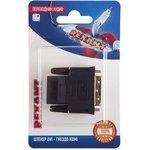 Переходник аудио штекер DVI - гнездо HDMI блист. Rexant 06-0172-B