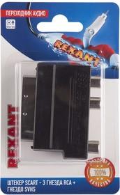 Фото 1/2 Переходник аудио штекер SCART - 3 гнезда RCA + гнездо SVHS блист. Rexant 06-0170-B