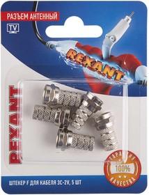 Фото 1/4 Разъем антенный на кабель штекер F для кабеля 3C-2V (блист.5шт) Rexant 06-0002-A5
