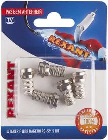 Фото 1/4 Разъем антенный на кабель штекер F для кабеля RG-59 (блист.5шт) Rexant 06-0003-A5