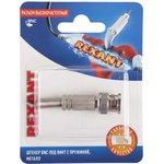 Разъем высокочастотный на кабель штекер BNC под винт с пружиной металл блист. Rexant 06-0060-A