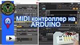 Смотреть видео: MIDI контроллер на Arduino